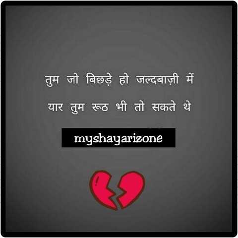 Breakup Shayari in Two Lines | Heart Touching Status Image