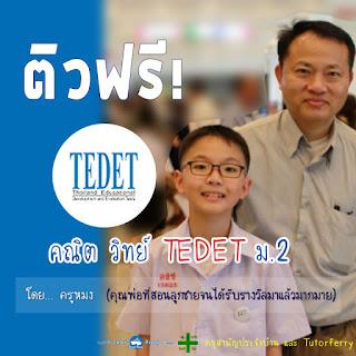 ติวฟรี สอบ TEDET คณิต วิทย์ มัธยม2 โดยครูหมง