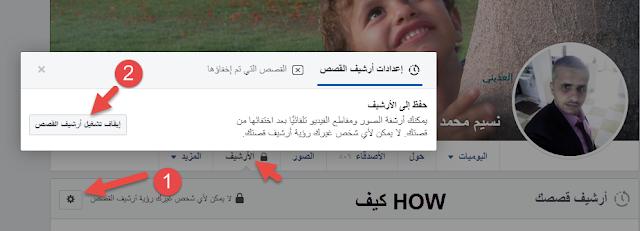 منع أرشفة القصص على فيسبوك