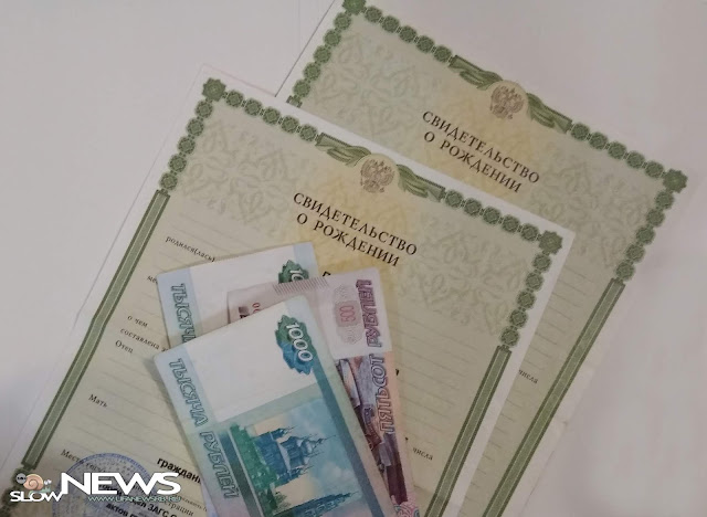 Более 500 миллионов рублей Башкирия выделит на выплаты за первенца