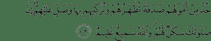 Surat At Taubah Ayat 103