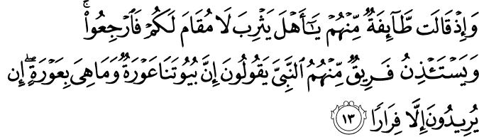 Surat Al Ahzab Ayat 13