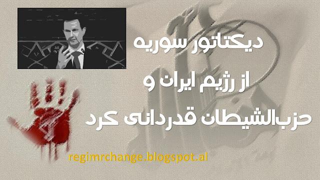دیکتاتور سوریه از رژیم ایران و حزبالشیطان قدردانی کرد