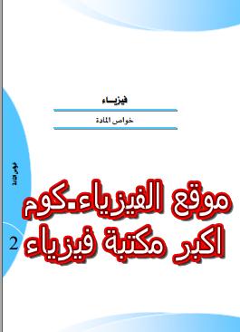كتاب فيزياء خواص المادة والحرارة pdf برابط مباشر