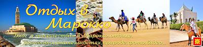 """Изображение заголовка блога """"Отдых в Марокко"""""""