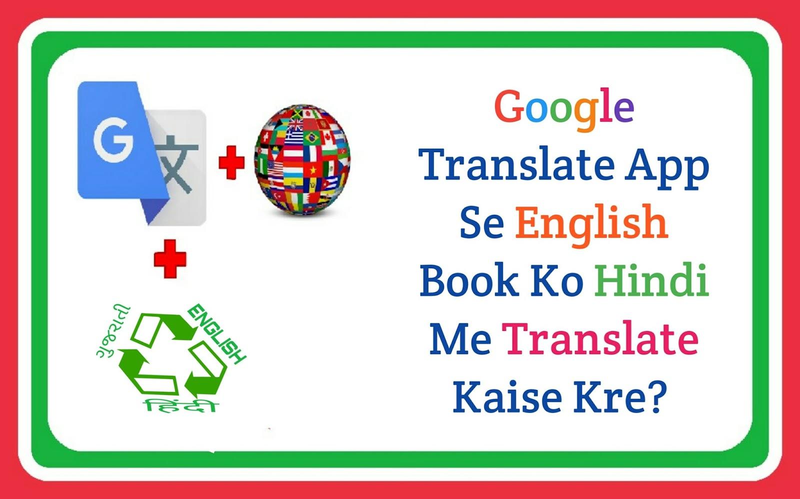 kisi english book ko hindi me live translate kaise kare