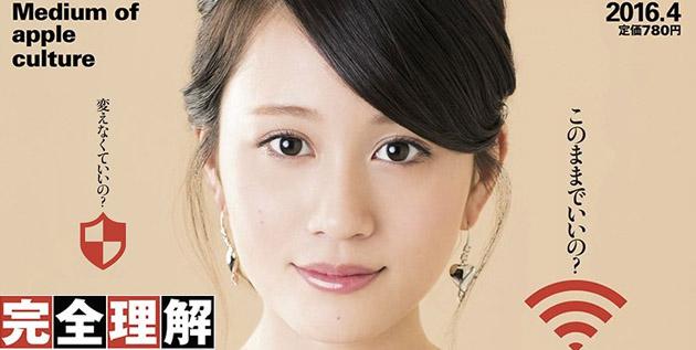 http://akb48-daily.blogspot.hk/2016/03/maeda-atsuko-being-cover-girl-of-mac-fan.html