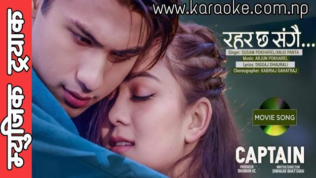 Karaoke of Rahar Chha Timi Sangai by Anju Panta and Sugam Pokhrel