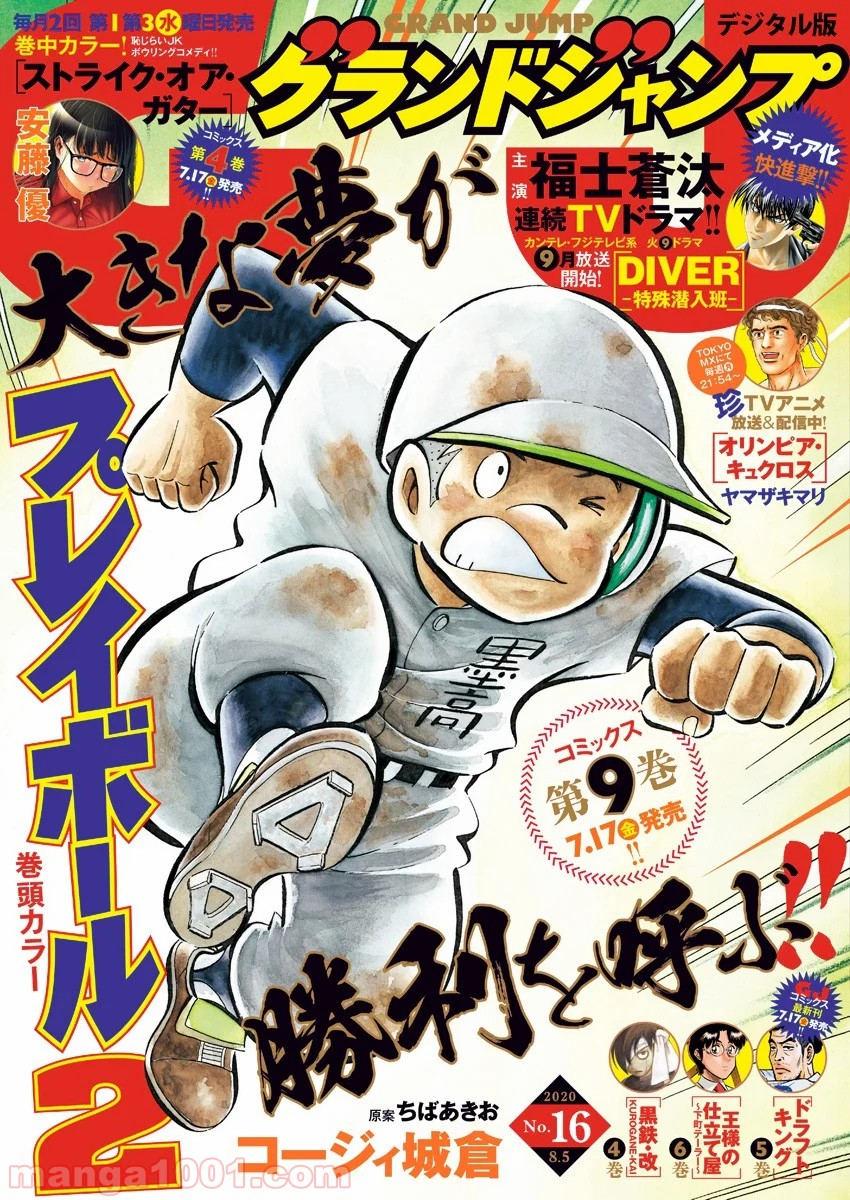 新刊 2 最 プレイ ボール