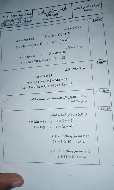 الثانية إعدادي: الرياضيات فرض محروس الدورة الثانية