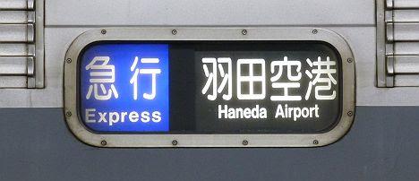 都営浅草線 京急線直通 急行 羽田空港行き1 千葉NT9000形(2017.3引退)