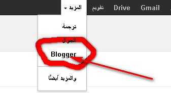 كيفية إنشاء موقع مجاني من خلال مدونة Blogger