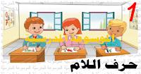 معلقات القسم للسنة الأولى ابتدائي - حرف اللام - الموسوعة المدرسية