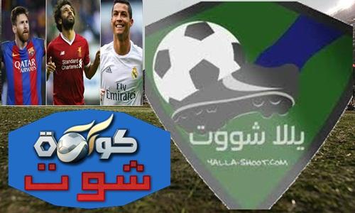يلا شوت   يلاشوت حصري أهم مباريات اليوم جوال yalla shoot   يلا شوت الجديد