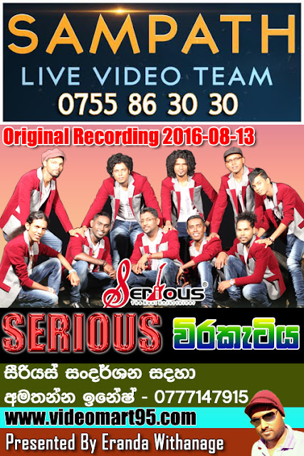 SERIOUS LIVE AT VEERAKETIYA 2016-08-13