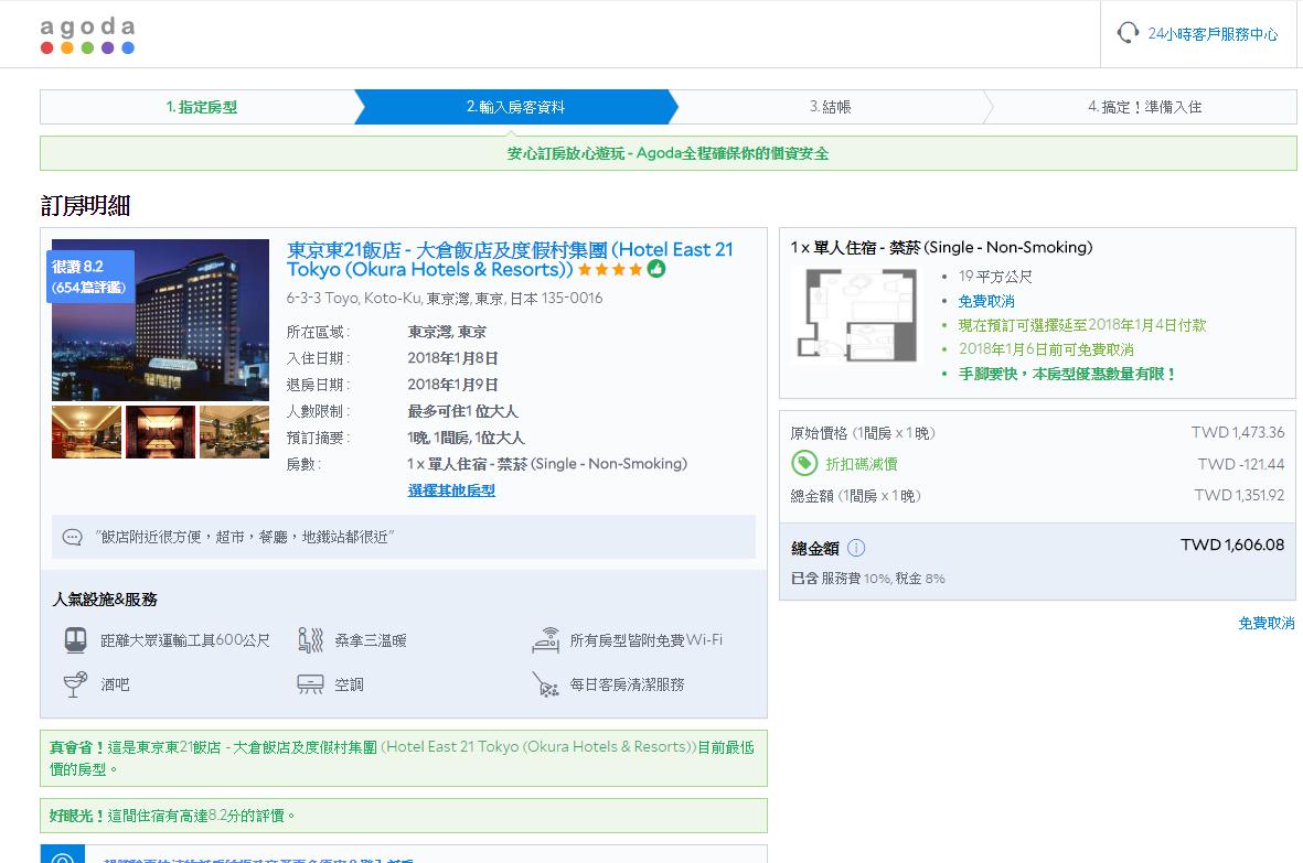 PlayGood: 東京4星旅館一晚 1606 臺幣起含稅 彈性價格可免費取消