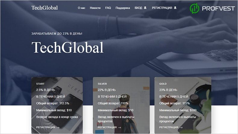 TechGlobal обзор и отзывы HYIP-проекта