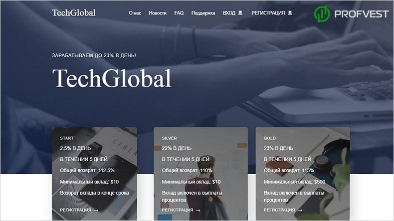 Повышения TechGlobal