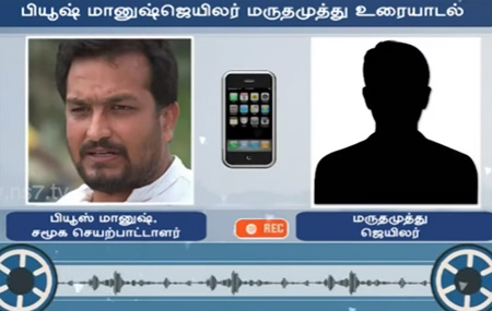 Piyush Manush's phone conversation with jailer Maruthamuthu