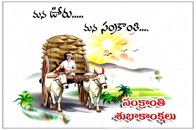 Happy Pongal Sankranthi Subhakankshalu ,Happy Pongal ,You are ... Sankranthi Subhakankshalu - Happy Ponga,Sankranti Greeting