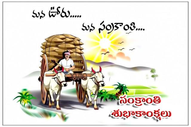 Sankranthi Subhakankshalu In Telugu cultural  greeting
