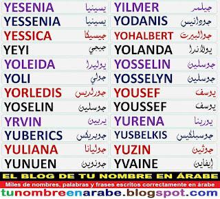 Escribir nombre en arabe: Yousef, Yeyi, Yoli