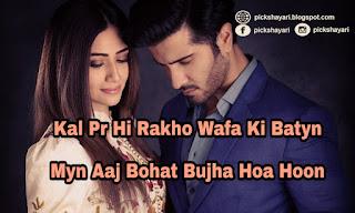 Bewafa Shayari in English