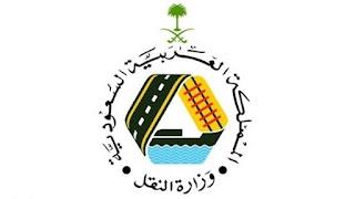 وظائف خالية فى هيئه النقل العام السعودي 2017