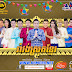 [Album] BN CD Vol 09 - Khmer New Year 2018