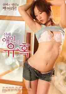 older sister tempts (2006)