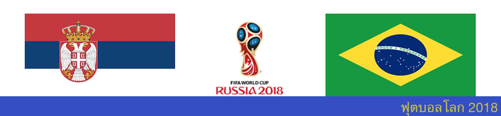 ผลบอล วิเคราะห์บอล ฟุตบอลโลก ระหว่าง เซอร์เบีย vs บราซิล