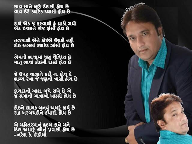 साव छाने खूणे उदासी होय छे Gujarati Gazal By Naresh K. Dodia