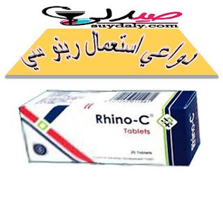 دواعي استعمال دواء رينو سي Rhino C 20 Tablets