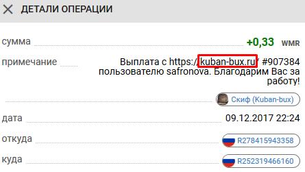 Выплата с проекта kuban-bux