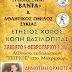 """Το Σάββατο (9/2) ο χορός και βασιλόπιτα του Π.Μ.Σ. Συκιάς """"ΒΑΝΤΑ"""" και του Αθλ. Ομίλου Συκιάς"""