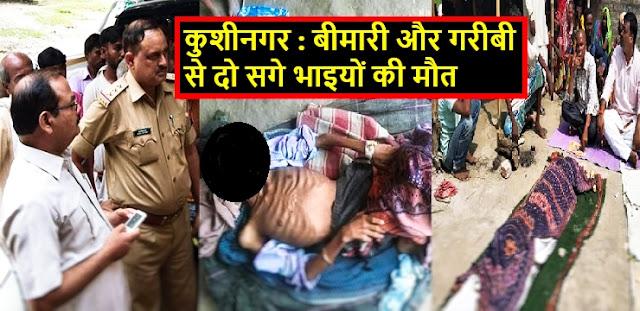गरीबी से दो सगे भाइयों की मौत से ग्रामीणों में गुस्सा, जिम्मेदार के खिलाफ कार्यवाही की मांग