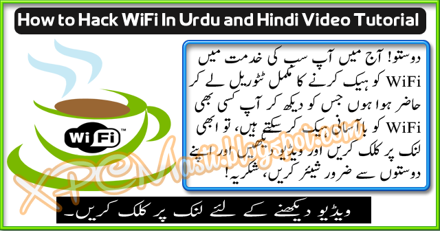 How to Hack WiFi In Urdu & Hindi HD Tutorial By XPCMasti.blogspot.com