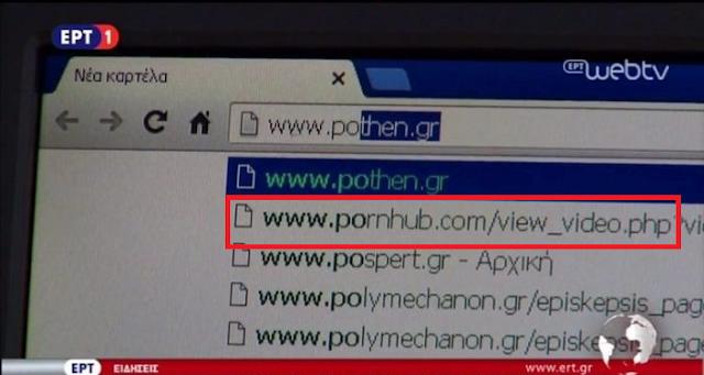 H επική στιγμή που υπολογιστής της ΕΡΤ έχει το PοrnHub στο ιστορικό του (video)