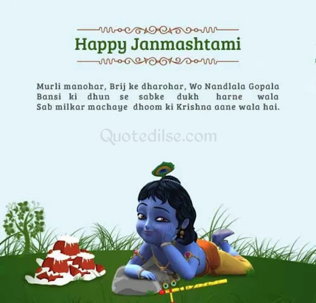 Janmashtami celebration quotes