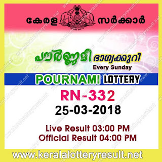 kerala lottery 25/3/2018, kerala lottery result 25.3.2018, kerala lottery results 25-03-2018, pournami lottery RN 332 results 25-03-2018, pournami   lottery RN 332, live pournami lottery RN-332, pournami lottery, kerala lottery today result pournami, pournami lottery (RN-332) 25/03/2018, RN 332, RN 332, pournami lottery R332, pournami lottery 25.3.2018, kerala lottery 25.3.2018, kerala lottery result 25-3-2018, kerala lottery result   25-3-2018, kerala lottery result pournami, pournami lottery result today, pournami lottery RN 332, www.keralalotteryresult.net/2018/03/25 RN-332  -live-pournami-lottery-result-today-kerala-lottery-results, keralagovernment, result, gov.in, picture, image, images, pics, pictures kerala lottery, kl   result, yesterday lottery results, lotteries results, keralalotteries, kerala lottery, keralalotteryresult, kerala lottery result, kerala lottery result live,   kerala lottery today, kerala lottery result today, kerala lottery results today, today kerala lottery result, pournami lottery results, kerala lottery result   today pournami, pournami lottery result, kerala lottery result pournami today, kerala lottery pournami today result, pournami kerala lottery result,   today pournami lottery result, pournami lottery today result, pournami lottery results today, today kerala lottery result pournami, kerala lottery   results today pournami, pournami lottery today, today lottery result pournami, pournami lottery result today, kerala lottery result live, kerala lottery   bumper result, kerala lottery result yesterday, kerala lottery result today, kerala online lottery results, kerala lottery draw, kerala lottery results,   kerala state lottery today, kerala lottare, kerala lottery result, lottery today, kerala lottery today draw result, kerala lottery online purchase, kerala   lottery online buy, buy kerala lottery online