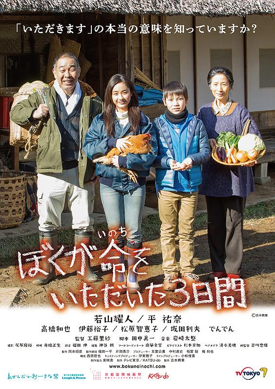 Sinopsis To Eat To Live / Boku ga Inochi wo Itadaita Mikkakan (2016) - Film Jepang