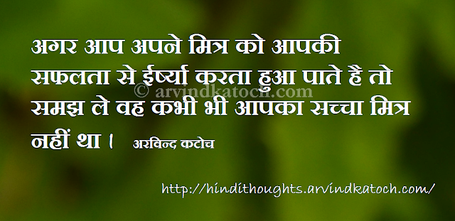 True Friend, Jealous, Success, friend, Hindi, Thought, Quote