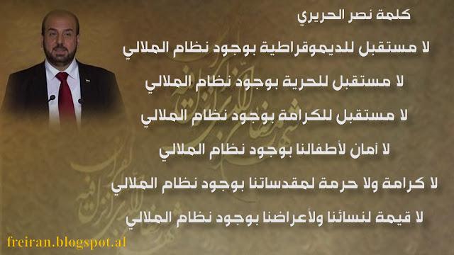 نصر الحريري رئيس وفد المفاوضات للإئتلاف الوطني السوري