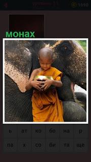 651 слов маленький монах с чашей около слона 11 уровень