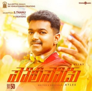 Policeodu (2016) Telugu 320Kbps Mp3 Songs