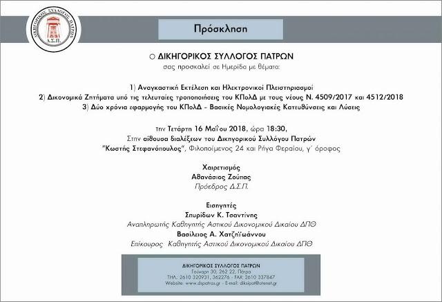 ΗΜΕΡΙΔΑ Δ.Σ.Π. 16/5/2018 - ΗΛΕΚΤΡΟΝΙΚΟΙ ΠΛΕΙΣΤΗΡΙΑΣΜΟΙ