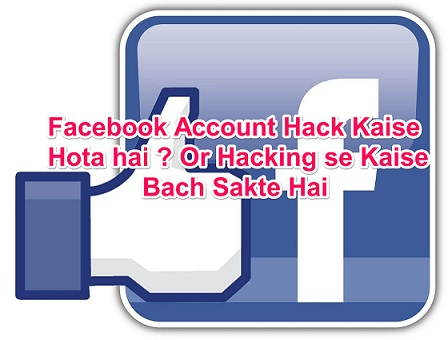 facebook-account-hack-kaise-hota-hai