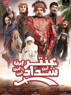فلم عنتر بن بن بن شداد  - أفلام عيد الفطر 2017