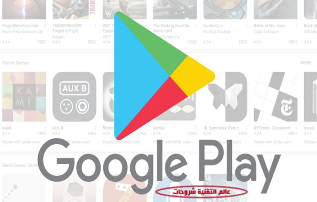 سبعة-نصائح-لا-تعرفها-من-قبل-عن-متجر-Google-Play-جوجل-بلاي