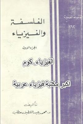 تحميل كتاب الفلسفة والفيزياء pdf الجزء الاول مجاناُ